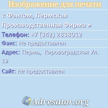 Фантом, Пермская Производственная Фирма по адресу: Пермь,  Кировоградская Ул. 12