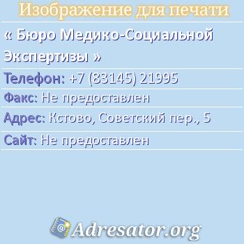 Бюро Медико-социальной Экспертизы по адресу: Кстово, Советский пер., 5