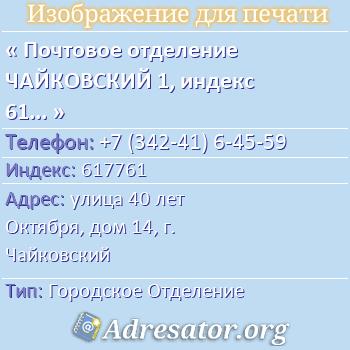 Почтовое отделение ЧАЙКОВСКИЙ 1, индекс 617761 по адресу: улица40 лет Октября,дом14,г. Чайковский