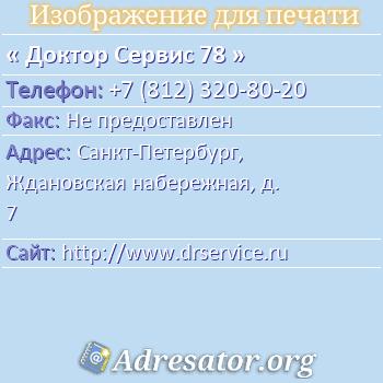 Доктор Сервис 78 по адресу: Санкт-Петербург, Ждановская набережная, д. 7