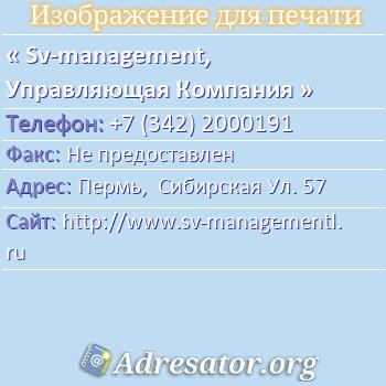 Sv-management, Управляющая Компания по адресу: Пермь,  Сибирская Ул. 57