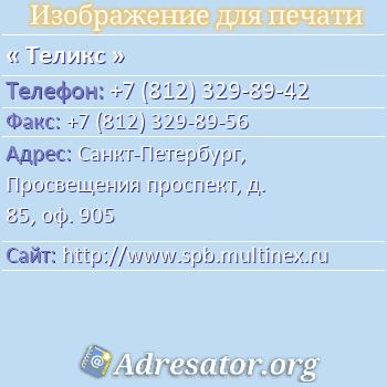 Теликс по адресу: Санкт-Петербург, Просвещения проспект, д. 85, оф. 905