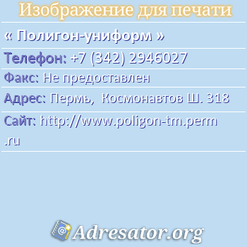 Полигон-униформ по адресу: Пермь,  Космонавтов Ш. 318