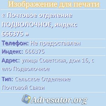 Почтовое отделение ПОДВОЛОЧНОЕ, индекс 666375 по адресу: улицаСоветская,дом16,село Подволочное