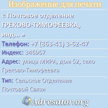 Почтовое отделение ГРЕКОВО-ТИМОФЕЕВКА, индекс 346967 по адресу: улицаМИРА,дом52,село Греково-Тимофеевка