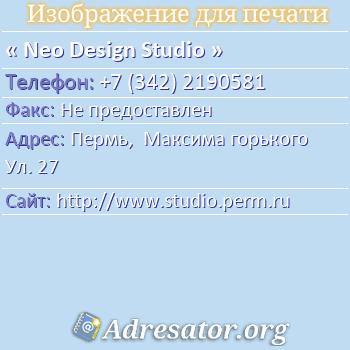 Neo Design Studio по адресу: Пермь,  Максима горького Ул. 27