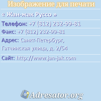Жан-жак Руссо по адресу: Санкт-Петербург, Гатчинская улица, д. 2/54