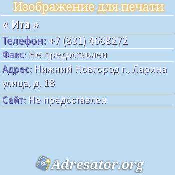 Ита по адресу: Нижний Новгород г., Ларина улица, д. 18