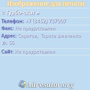 Турбо-скат по адресу: Саратов,  Тараса шевченко Ул. 56