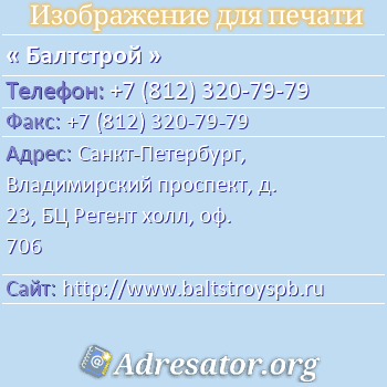 Балтстрой по адресу: Санкт-Петербург, Владимирский проспект, д. 23, БЦ Регент холл, оф. 706
