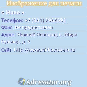 Жако по адресу: Нижний Новгород г., Мира бульвар, д. 3