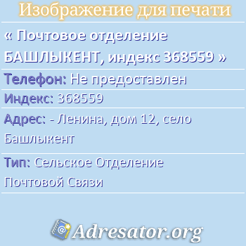 Почтовое отделение БАШЛЫКЕНТ, индекс 368559 по адресу: -Ленина,дом12,село Башлыкент
