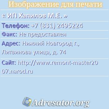 ИП Хапилов М.Е. по адресу: Нижний Новгород г., Литвинова улица, д. 74