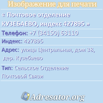 Почтовое отделение КУЗЕБАЕВО, индекс 427895 по адресу: улицаЦентральная,дом38,дер. Кузебаево