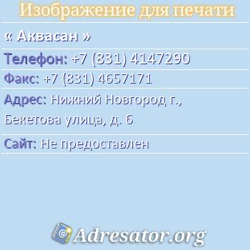 Аквасан по адресу: Нижний Новгород г., Бекетова улица, д. 6