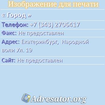 Город по адресу: Екатеринбург,  Народной воли Ул. 19