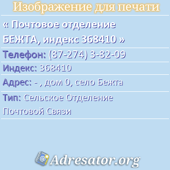 Почтовое отделение БЕЖТА, индекс 368410 по адресу: -,дом0,село Бежта