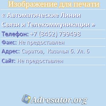 Автоматические Линии Связи и Телекоммуникации по адресу: Саратов,  Казачья б. Ул. 6