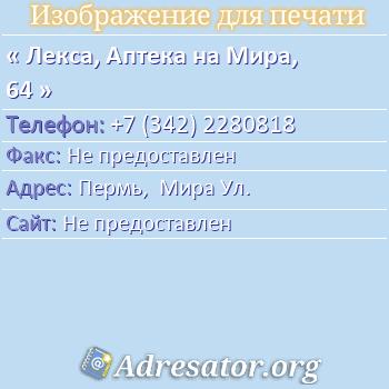 Лекса, Аптека на Мира, 64 по адресу: Пермь,  Мира Ул.