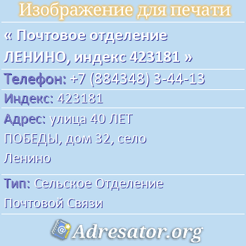 Почтовое отделение ЛЕНИНО, индекс 423181 по адресу: улица40 ЛЕТ ПОБЕДЫ,дом32,село Ленино