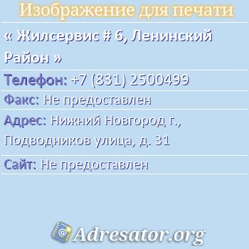 Жилсервис # 6, Ленинский Район по адресу: Нижний Новгород г., Подводников улица, д. 31