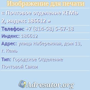 Почтовое отделение КЕМЬ 2, индекс 186612 по адресу: улицаНабережная,дом13,г. Кемь