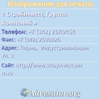 Стройинвест, Группа Компаний по адресу: Пермь,  Индустриализации Ул. 3