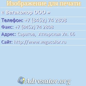 Вегаколор ООО по адресу: Саратов,  Аткарская Ул. 66