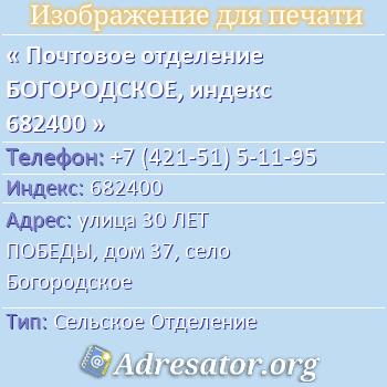 Почтовое отделение БОГОРОДСКОЕ, индекс 682400 по адресу: улица30 ЛЕТ ПОБЕДЫ,дом37,село Богородское
