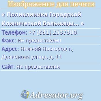 Поликлиника Городской Клинической Больницы # 24 по адресу: Нижний Новгород г., Дьяконова улица, д. 11