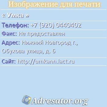 Умка по адресу: Нижний Новгород г., Обухова улица, д. 6