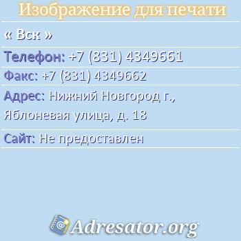 Вск по адресу: Нижний Новгород г., Яблоневая улица, д. 18