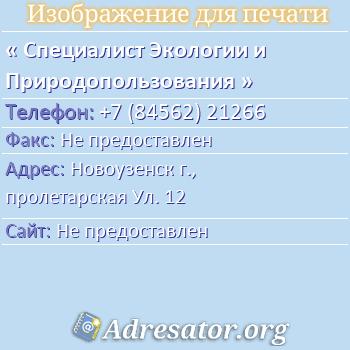 Специалист Экологии и Природопользования по адресу: Новоузенск г., пролетарская Ул. 12