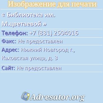 Библиотека им. М.цветаевой по адресу: Нижний Новгород г., Каховская улица, д. 3