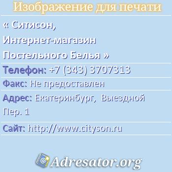 Ситисон, Интернет-магазин Постельного Белья по адресу: Екатеринбург,  Выездной Пер. 1