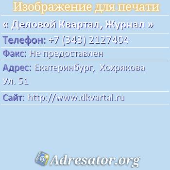 Деловой Квартал, Журнал по адресу: Екатеринбург,  Хохрякова Ул. 51