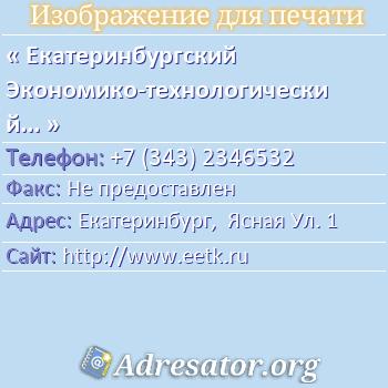 Екатеринбургский Экономико-технологический Колледж по адресу: Екатеринбург,  Ясная Ул. 1