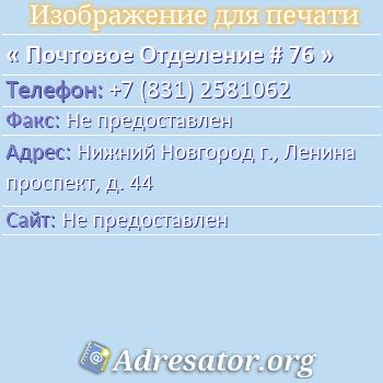 Почтовое Отделение # 76 по адресу: Нижний Новгород г., Ленина проспект, д. 44
