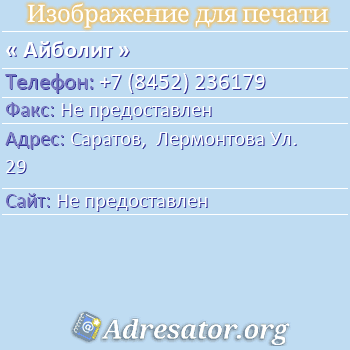Айболит по адресу: Саратов,  Лермонтова Ул. 29