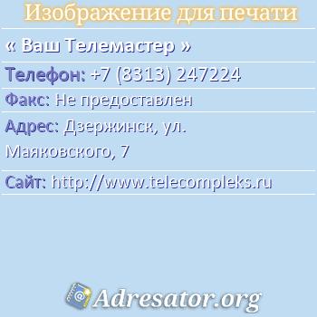 Ваш Телемастер по адресу: Дзержинск, ул. Маяковского, 7