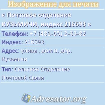 Почтовое отделение КУЗЬМИЧИ, индекс 216593 по адресу: улица,дом0,дер. Кузьмичи