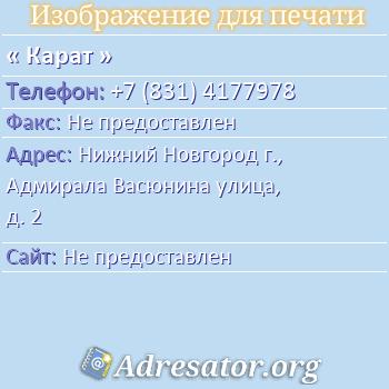 Карат по адресу: Нижний Новгород г., Адмирала Васюнина улица, д. 2