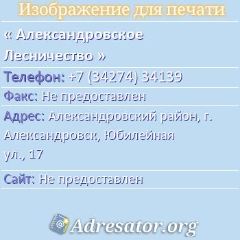 Александровское Лесничество по адресу: Александровский район, г. Александровск, Юбилейная ул., 17