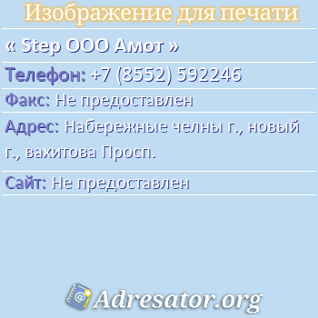 Step ООО Амот по адресу: Набережные челны г., новый г., вахитова Просп.