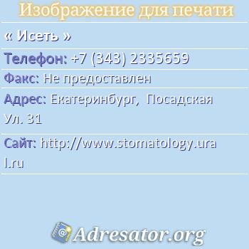 Исеть по адресу: Екатеринбург,  Посадская Ул. 31