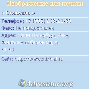 Стихиаль по адресу: Санкт-Петербург, Реки Фонтанки набережная, д. 51-53