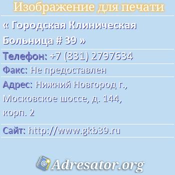 Городская Клиническая Больница # 39 по адресу: Нижний Новгород г., Московское шоссе, д. 144, корп. 2
