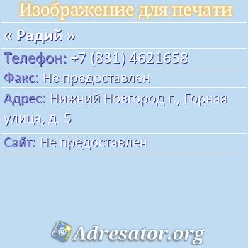 Радий по адресу: Нижний Новгород г., Горная улица, д. 5