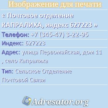 Почтовое отделение КАПРАЛИХА, индекс 627223 по адресу: улицаПервомайская,дом11,село Капралиха
