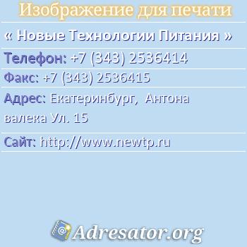 Новые Технологии Питания по адресу: Екатеринбург,  Антона валека Ул. 15